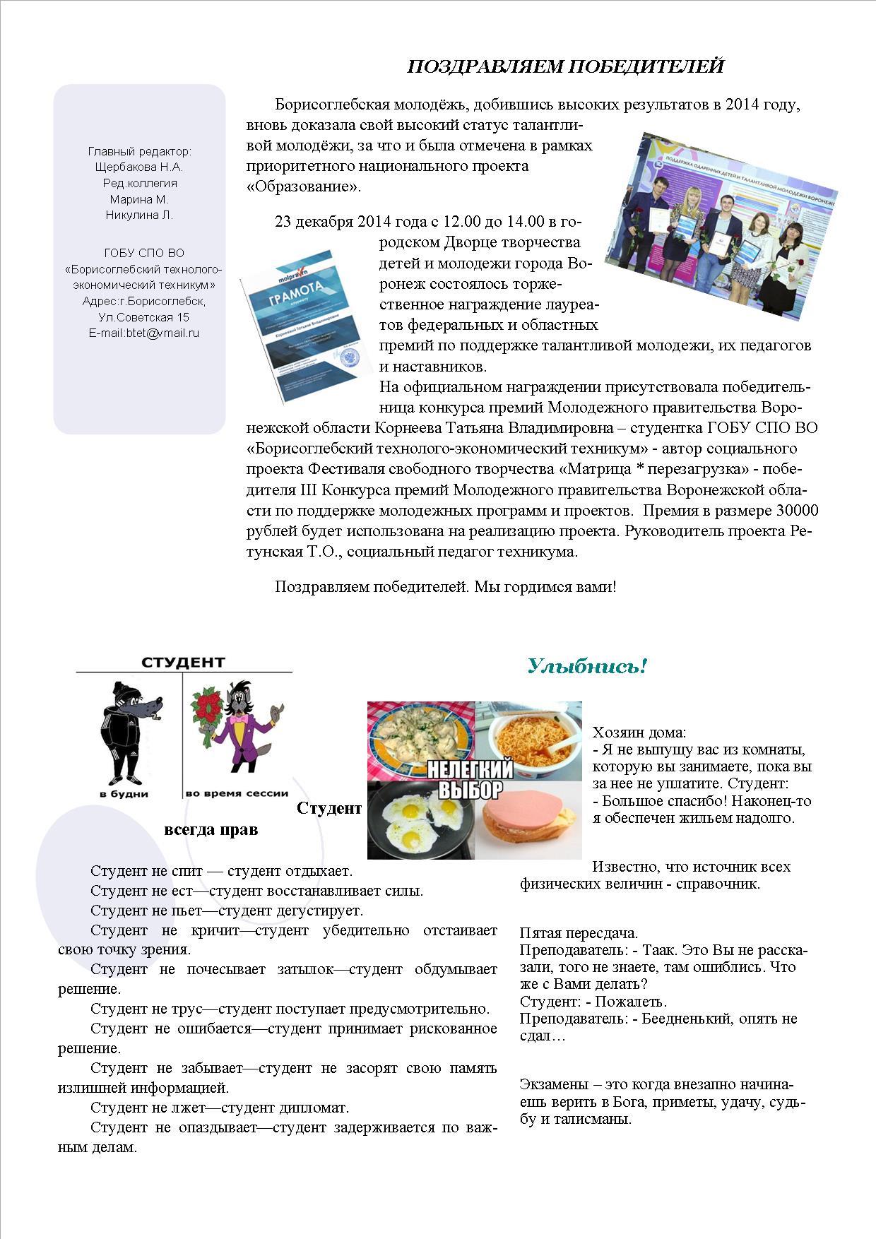 БТЭТnews 44