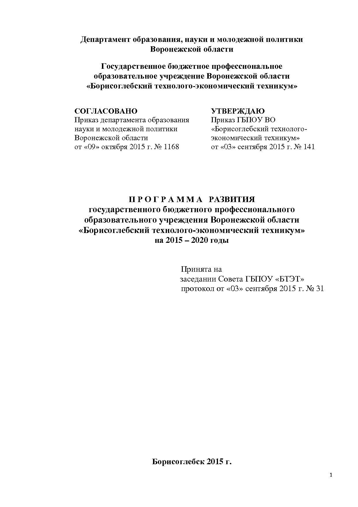 ПРОГРАММА РАЗВИТИЯ 2015-2020
