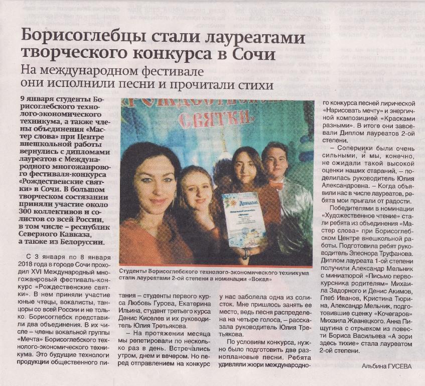 борисоглебский вестник газета онлайн