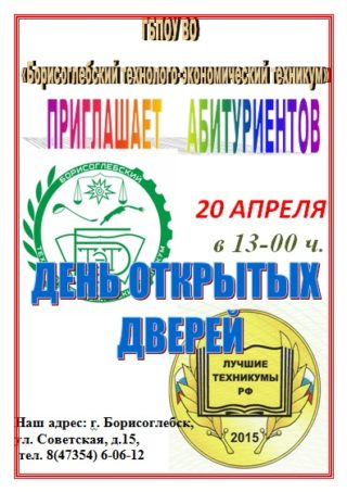 http://bortet.ru/wp-content/uploads/2018/04/Дод-1.jpg